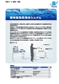 固有振動数測定システム CAT-SA02_NF 表紙画像