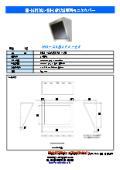 NM-LCD170A 専用モニタカバー (傾斜25度) NM-CAB170-25 表紙画像