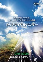 リサイクル装置『PVリサイクルハンマー』 表紙画像