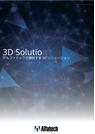 盤配線支援システム「Wiring PLAN 3D」 表紙画像