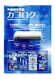 【SD画質】映像遅延装置カコロクVM-800 製品カタログ 表紙画像