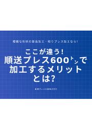 フル順送600tのプレス機で加工するメリットとは?を解説した技術資料 表紙画像
