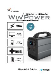 移動式バックアップ電源システム『WinPower WP-PS1000L』 表紙画像