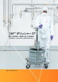 バイオ医薬品向け『3M(TM)ポリッシャーST』