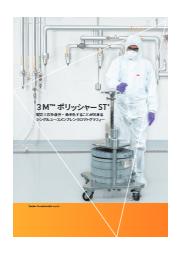 バイオ医薬品向け『3M(TM)ポリッシャーST』 表紙画像