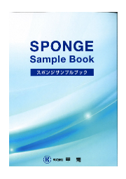 スポンジサンプルブック 表紙画像