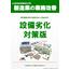 【製造業の業務改善】設備劣化対策版 表紙画像