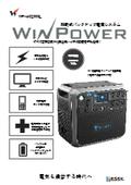 移動式バックアップ電源システム『WP-AC2000L』