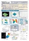 回路網型熱流体解析ソフトウェア『SINDA/FLUINT』 表紙画像