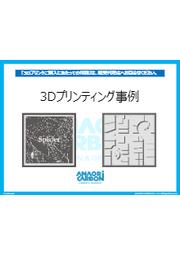 3Dプリンティング事例~パネル編~ 表紙画像
