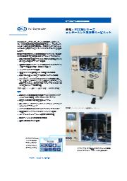 コンポーネント清浄度キャビネット『PCCMシリーズ』 表紙画像