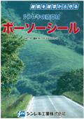 シンレキの防草材『ボーソーシール』 表紙画像