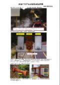 ガルバリ55 泉害に対する耐食性実証試験