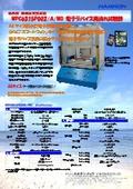 歪検出方式採用WPC6315P002/A/WO電子デバイス用防水試験器の製品カタログ