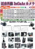 USB3.0/2.0 InGaAs 近赤外線インガスカメラ TNIRシリーズ 表紙画像