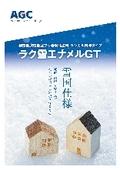 滑雪低減機能型フッ素樹脂塗料 ラジカル制御タイプ『ボンフロンラク雪エナメルGT』 表紙画像