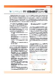 【技術資料】OFF-X:有害事象の証拠に基づくスコアリング機能 表紙画像