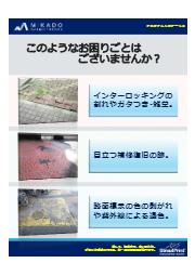 景観工法『ストリートプリント』 表紙画像