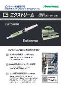 小型装置用リークシール剤『エクストリーム』製品カタログ