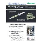 小型装置用リークシール剤『エクストリーム』製品カタログ 表紙画像