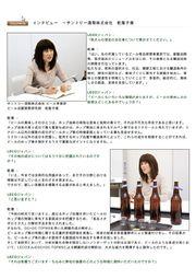 【分析事例】質量分析装置 ~サントリービール(株)様との共同研究~ 表紙画像