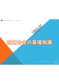 技術資料『超硬合金の基礎知識』 表紙画像
