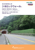 落石防護擁壁『ジオロックウォール』 表紙画像