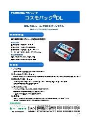 【製品カタログ】コスモパックDL 表紙画像