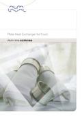 食品用熱交換器 導入事例 : FHT 表紙画像
