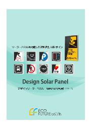 ソーラーパネル内蔵「コードレスLED標識」パンフレット 表紙画像