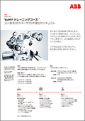 協働型双腕ロボットYuMi|トレーニングコースのご案内 表紙画像