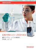 iCAP PRO シリーズ ICP-OES製品カタログ