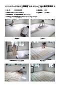 【施工事例写真集】低床OAフロア「ネットワークフロア」と電気床暖房「エコ・ゆにっと」