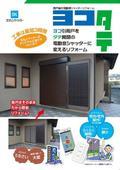 雨戸後付電動窓シャッター『ヨコタテ』 表紙画像