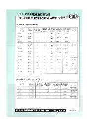 pH・ORP電極及び添付品 カタログ 表紙画像