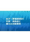 BCP(事業継続計画)にも活用できるシンクライアント製品『GO-Global(R)』 表紙画像