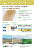 自然分解型張芝 盛土用『ロンケット デ アグリーン』 表紙画像