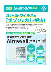 オゾン発生装置 Airness(エアネス) 表紙画像
