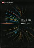 情報ネットワーク製品 総合カタログ 2019 vol.1