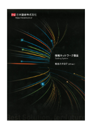 情報ネットワーク製品 総合カタログ 2019 vol.1 表紙画像