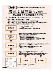 【無料】物流1日診断のご案内 表紙画像