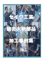 セイワ工業精密大物部品加工事例集 No.1 表紙画像