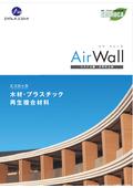 システム壁・天井仕上げ材『エア・ウォール』