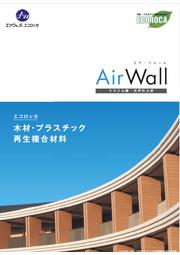 システム壁・天井仕上げ材『エア・ウォール』 表紙画像