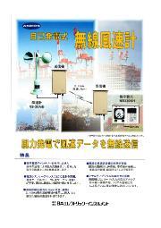 自己発電式無線風速計 表紙画像