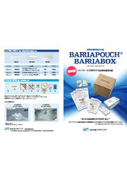 感染性物質輸送容器『BARRIABOX・BARRIAPOUCH』 表紙画像