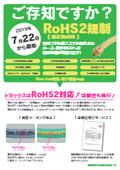 『RoHS2規制対応 規格品ホース・トヨコネクタ継手』カタログ