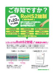 『RoHS2規制対応 規格品ホース・トヨコネクタ継手』カタログ 表紙画像