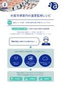 水産冷凍室内の温度管理レシピ【amnimo sense お悩み解決レシピ01】