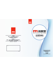 【価格表】PPI 2040消音管 設計積算価格表 表紙画像